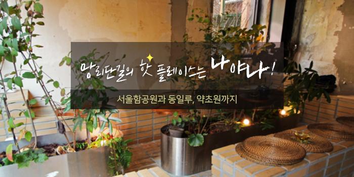 망리단길의 핫 플레이스는 나야 나! 서울함공원과 동일루, 약초원까지