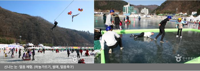 신나는 눈·얼음 체험(하늘가르기, 썰매, 얼음축구)