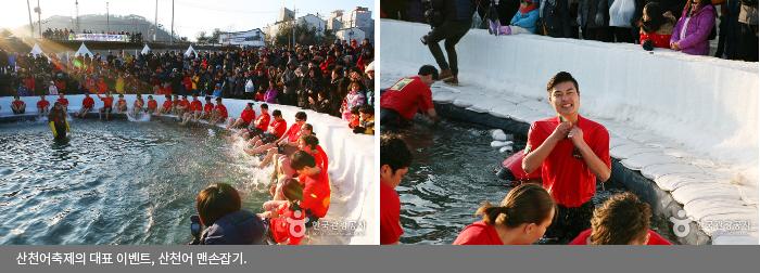 산천어축제의 대표 이벤트, 산천어 맨손잡기