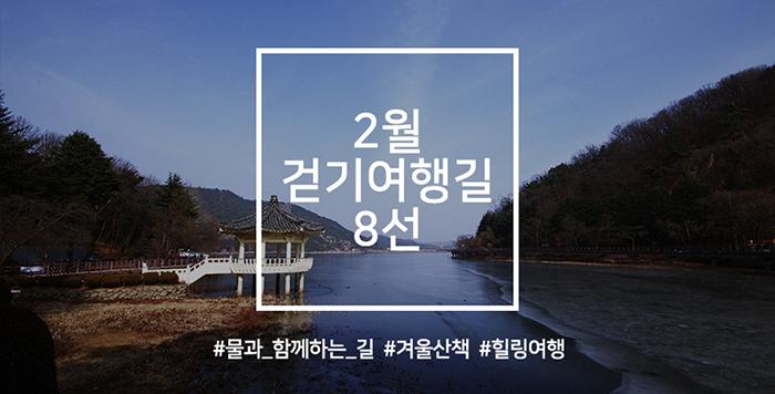 2월 걷기여행길 8선, 물과 함께하는 길