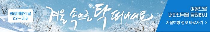 평창여행의달_겨울여행주간