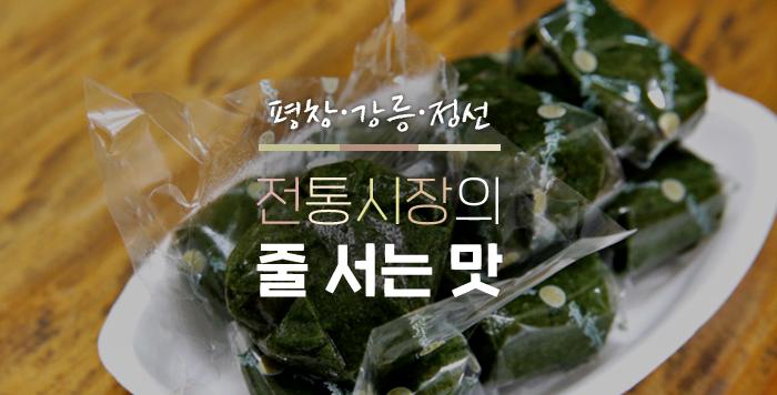 평창·강릉·정선 전통시장의 줄 서는 맛