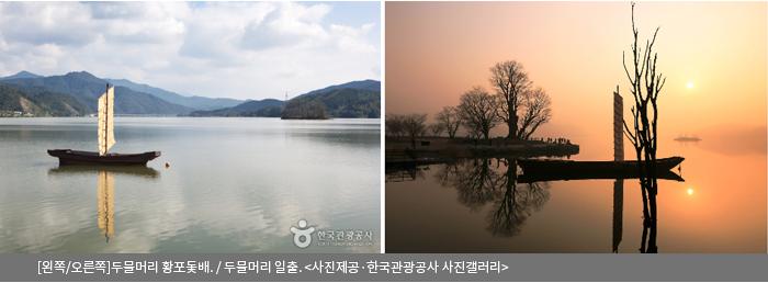 [왼쪽/오른쪽]두물머리 황포돛배 / 두물머리 일출 사진제공·한국관광공사 사진갤러리