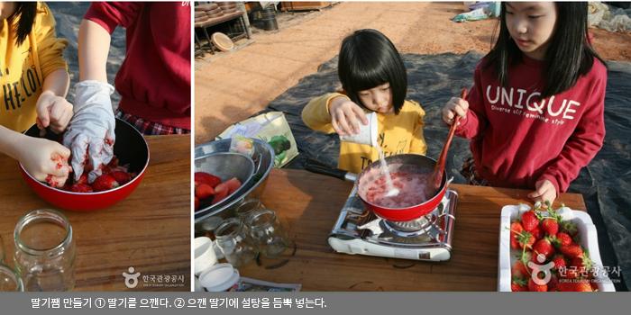 딸기쨈 만들기 ① 딸기를 으깬다. ② 으깬 딸기에 설탕을 듬뿍 넣는다.