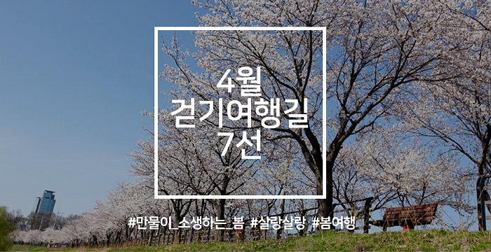 4월 걷기여행길 7선, 따스한 봄 날씨와 어울리는 길