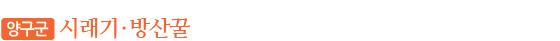 양구군 시래기·방산꿀