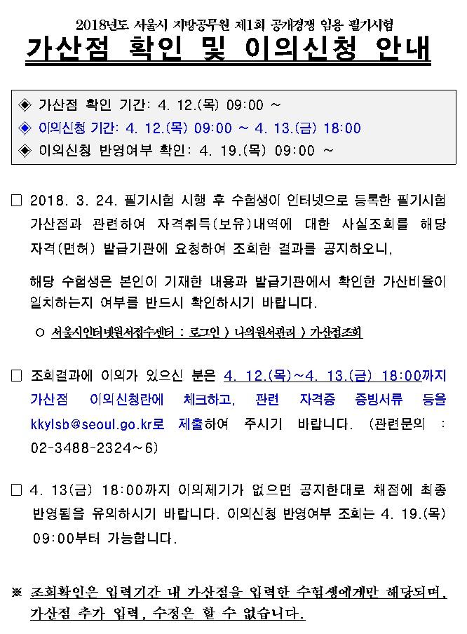 2018년도 서울시 지방공무원 제1회 공개경쟁 임용 필기시험 가산점 확인 및 이의신청 안내