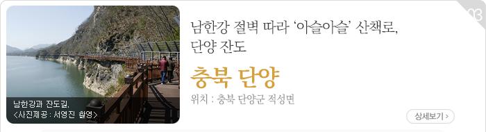 남한강 절벽 따라 '아슬아슬' 산책로, 단양 잔도 - 충북 단양