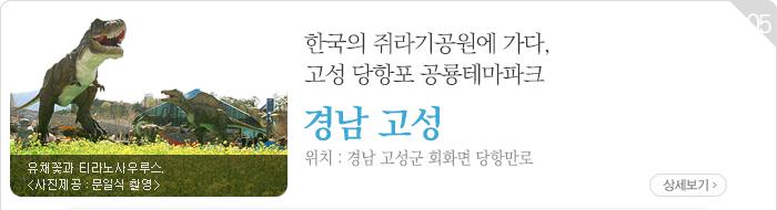 한국의 쥐라기공원에 가다, 고성 당항포 공룡테마파크 - 경남 고성
