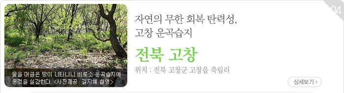 자연의 무한 회복 탄력성, 고창 운곡습지 - 전북 고창
