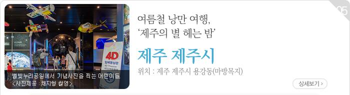 여름철 낭만 여행 '제주의 별 헤는 밤' - 제주 제주시 용강동