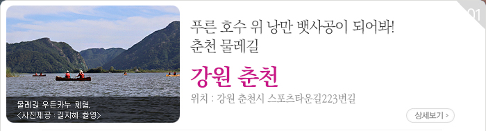 푸른 호수 위 낭만 뱃사공이 되어봐! 춘천 물레길 - 강원 춘천