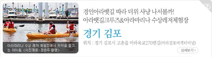 경인아라뱃길 따라 더위 사냥 나서볼까! 아라뱃길크루즈&아라마리나 수상레저체험장 - 경기 김포