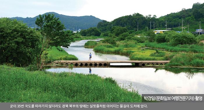 굳이 35번 국도를 따라가지 않더라도 경북 북부의 땅에는 실핏줄처럼 이어지는 물길이 도처에 있다.