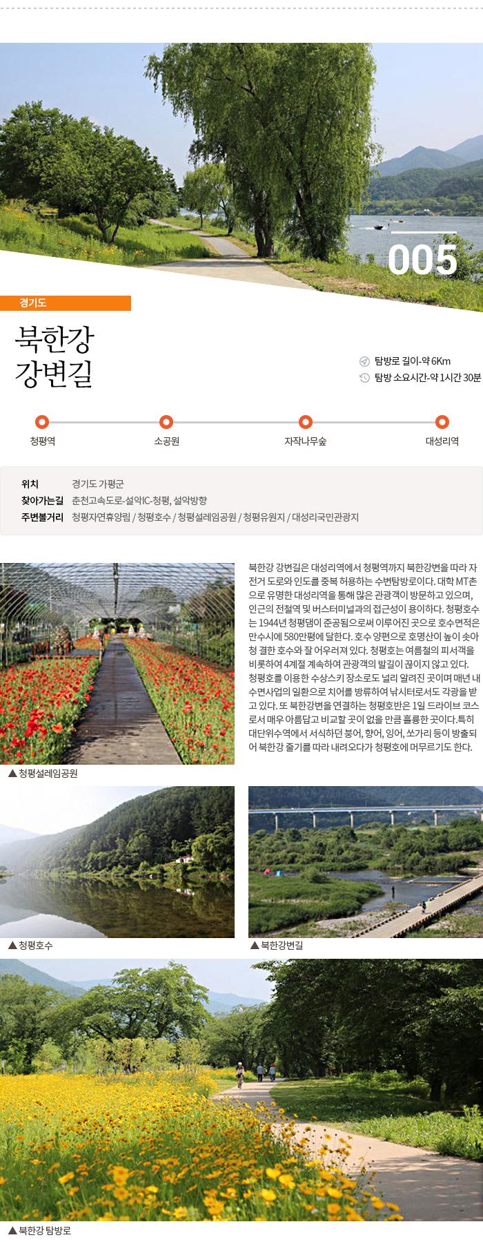 북한강 강변길
