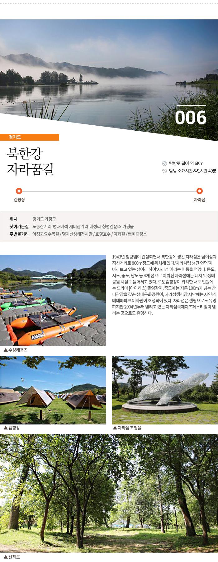 북한강 자라꿈길