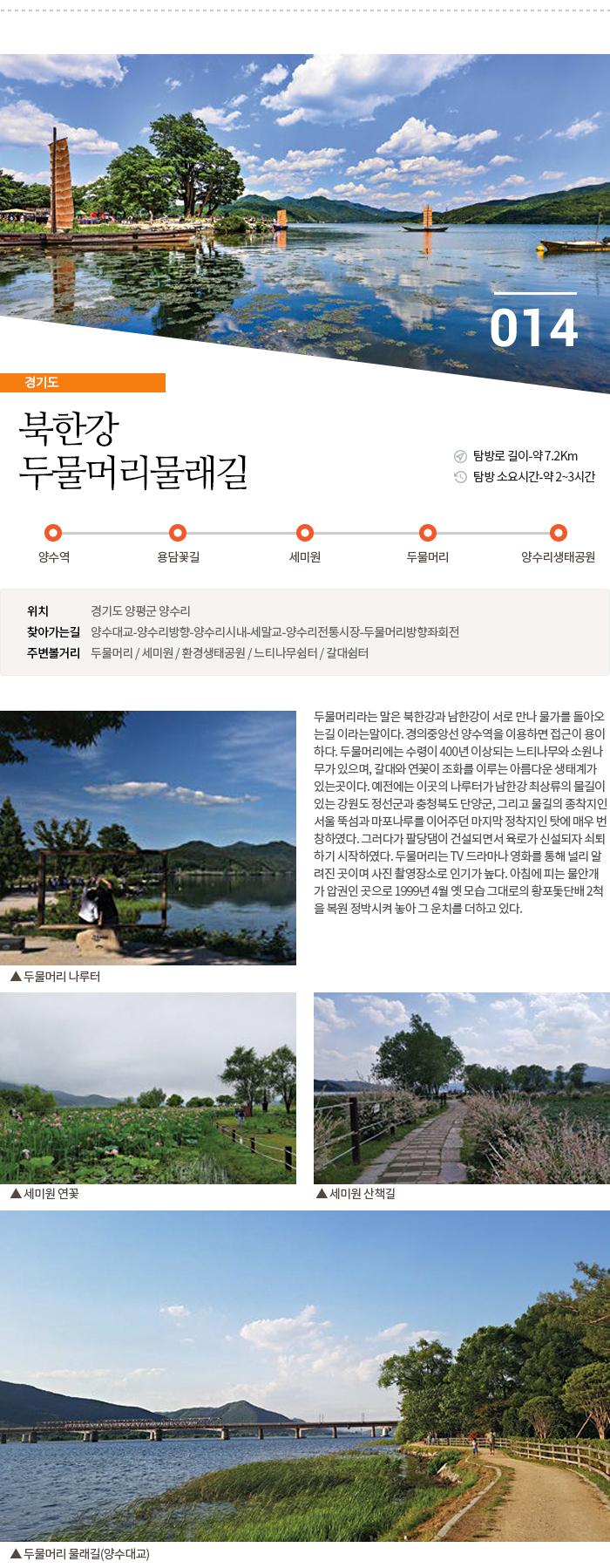 북한강 두물머리물래길