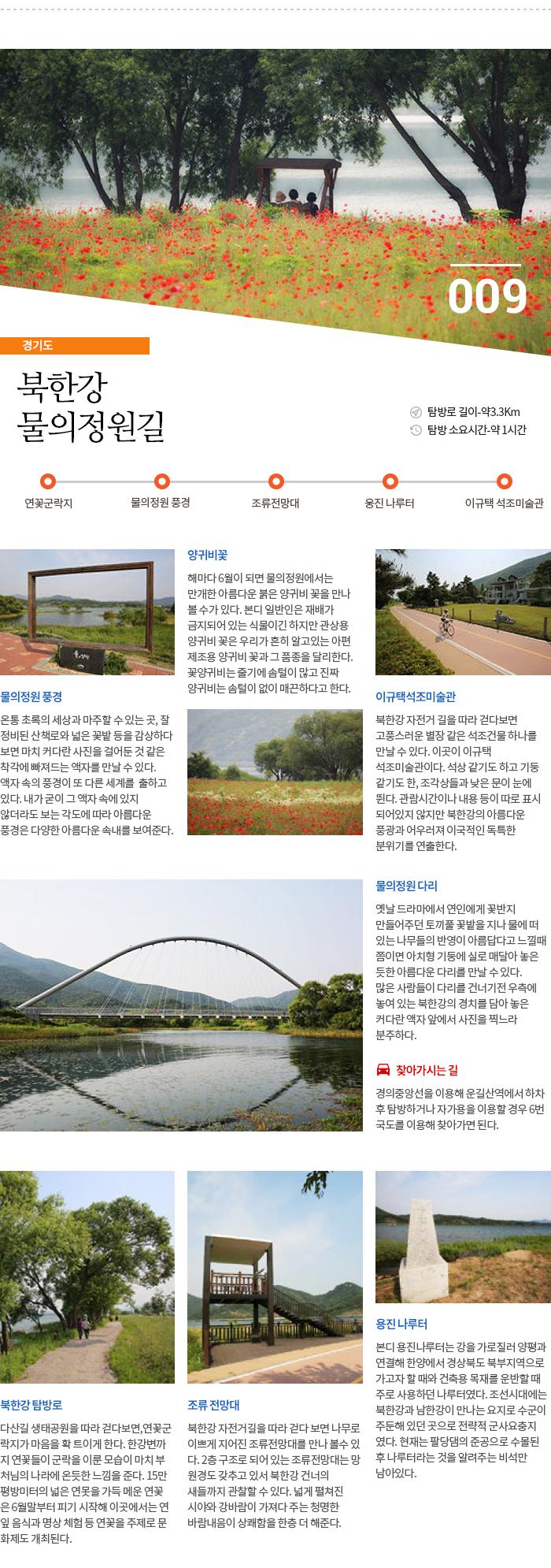 북한강 물의정원길