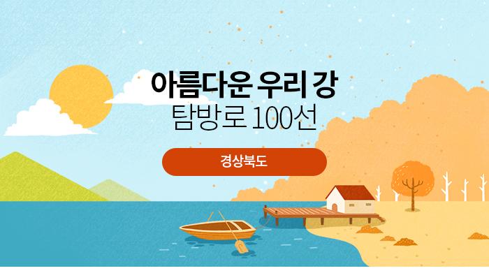아름다운 우리 강 탐방로 100선〈경북〉