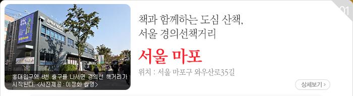 책과 함께하는 도심 산책, 서울 경의선책거리 - 서울 마포