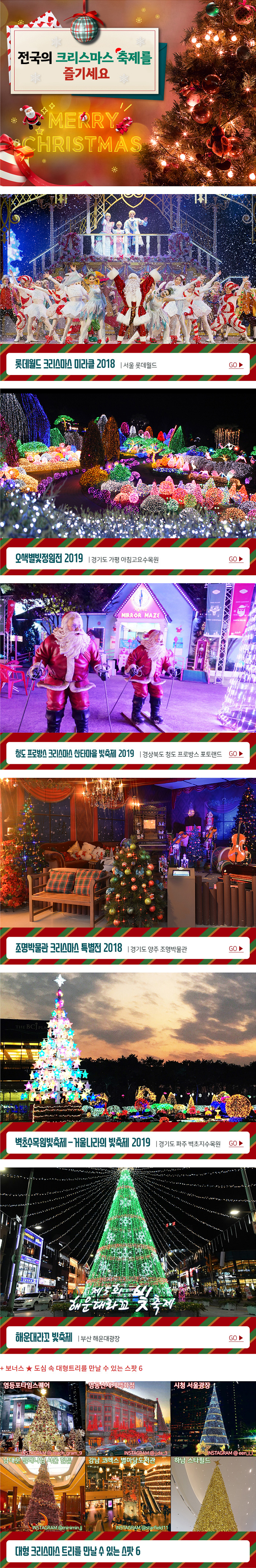 전국의 크리스마스 축제를 즐기세요
