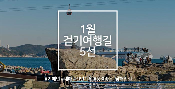 1월 걷기여행길 5선, 풍경 좋은 남해안 길
