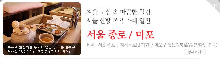 겨울 도심 속 따끈한 힐링, 서울 한방 족욕 카페 열전 - 서울 종로