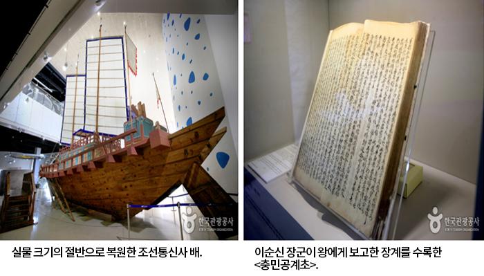 실물 크기의 절반으로 복원한 조선통신사 배, 이순신 장군이 왕에게 보고한 장계를 수록한 〈충민공계초〉