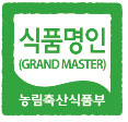 한국식품명인제도