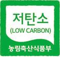 저탄소 농축산물 인증제도