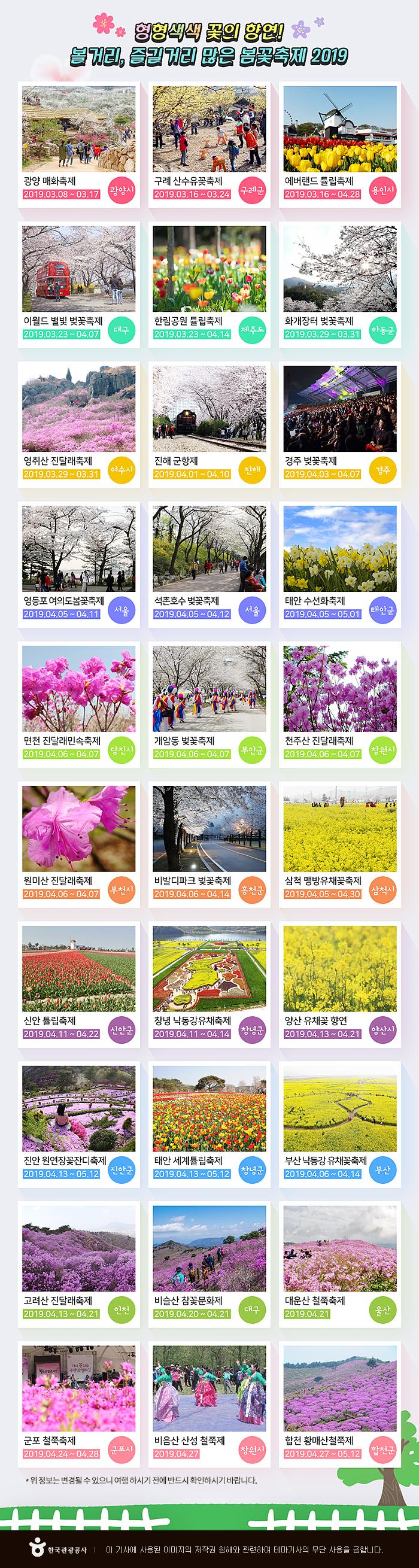 형형색색 꽃의 향연! 볼거리, 즐길거리 많은 봄꽃축제 2019