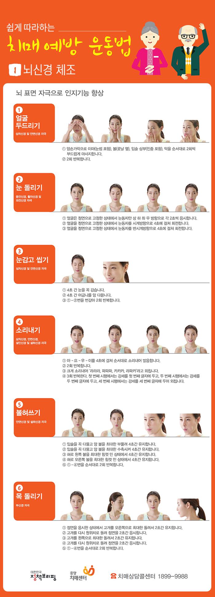 치매예방운동법