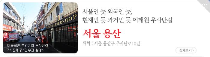 서울인 듯 외국인 듯, 현재인 듯 과거인 듯 이태원 우사단길 - 서울 용산