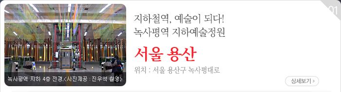 지하철역, 예술이 되다! 녹사평역 지하예술정원 - 서울 용산구