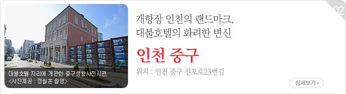 개항장 인천의 랜드마크, 대불호텔의 화려한 변신 - 인천 중구