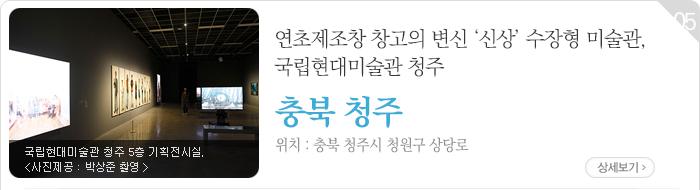 연초제조창 창고의 변신 '신상' 수장형 미술관, 국립현대미술관 청주 - 충북 청주시