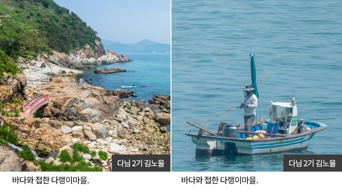 다님2기 김노을 - 바다와 접한 다랭이마을