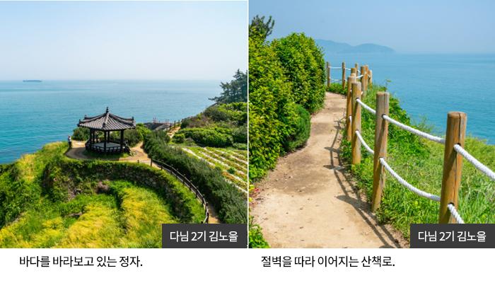 다님2기 김노을 - 바다를 바라보고 있는 정자, 절벽을 따라 이어지는 산책로