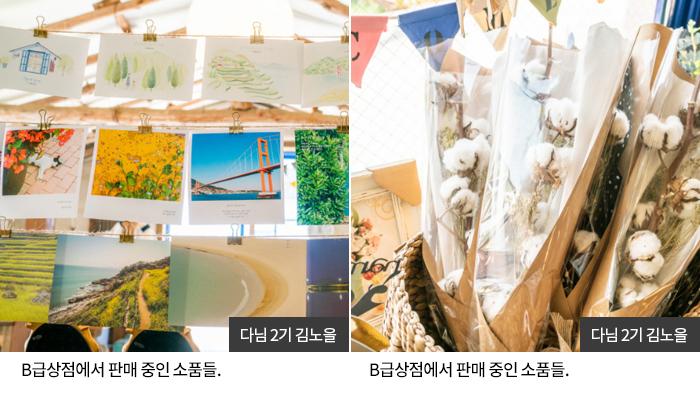 다님2기 김노을 - B급상점에서 판매 중인 소품들