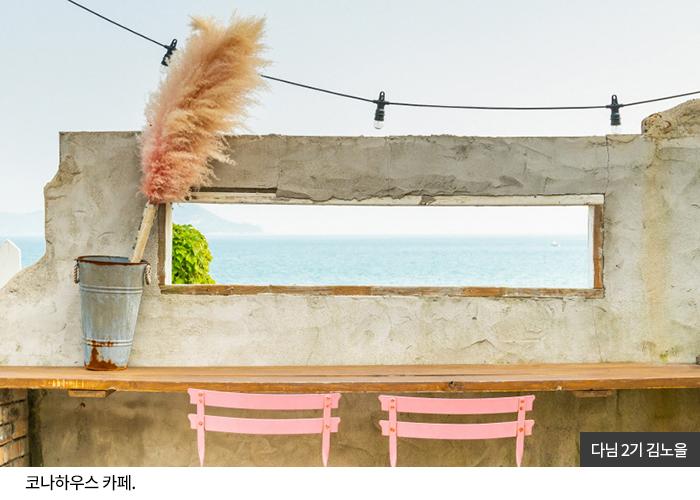 다님2기 김노을 - 코나하우스 카페