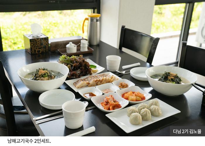 다님2기 김노을 - 남해고기국수 2인세트