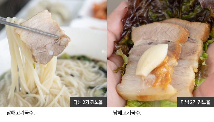 다님2기 김노을 - 남해고기국수
