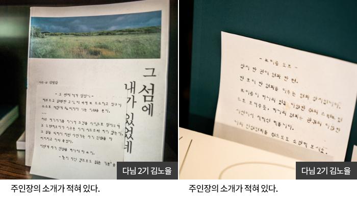 다님2기 김노을 - 주인장의 소개가 적혀 있다