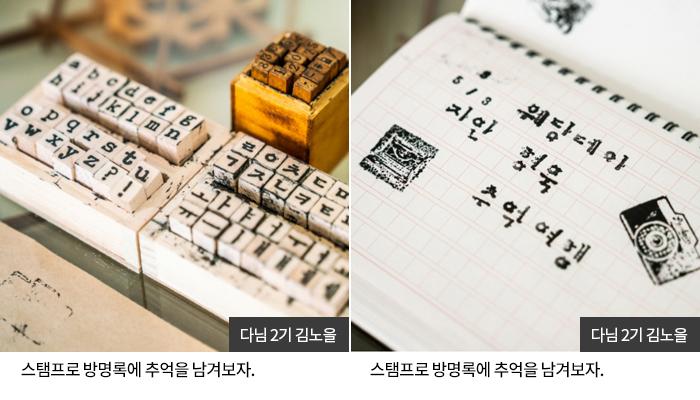 다님2기 김노을 - 스탬프로 방명록에 추억을 남겨보자