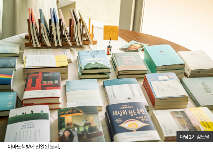 다님2기 김노을 - 아마도책방에 진열된 도서