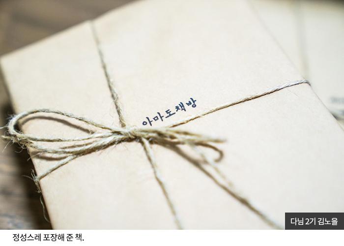다님2기 김노을 - 정성스레 포장해 준 책
