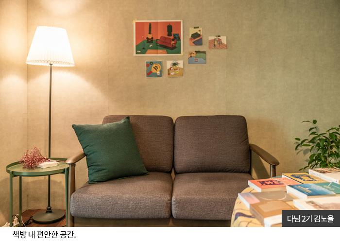 다님2기 김노을 - 책방 내 편안한 공간