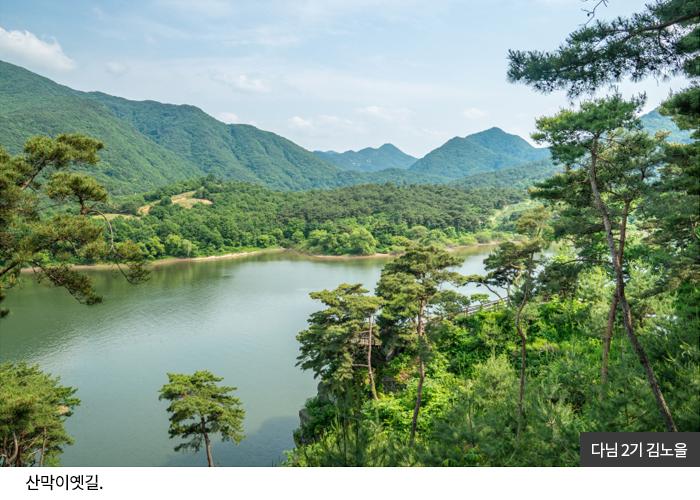 다님2기 김노을 - 산막이옛길