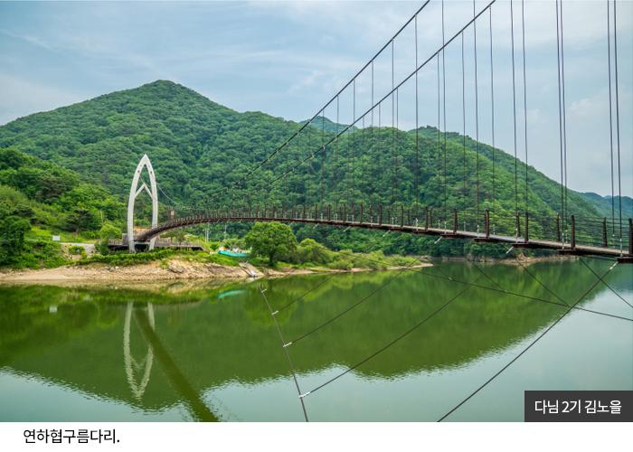 다님2기 김노을 - 연하협구름다리
