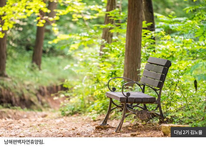 다님2기 김노을 - 남해편백자연휴양림